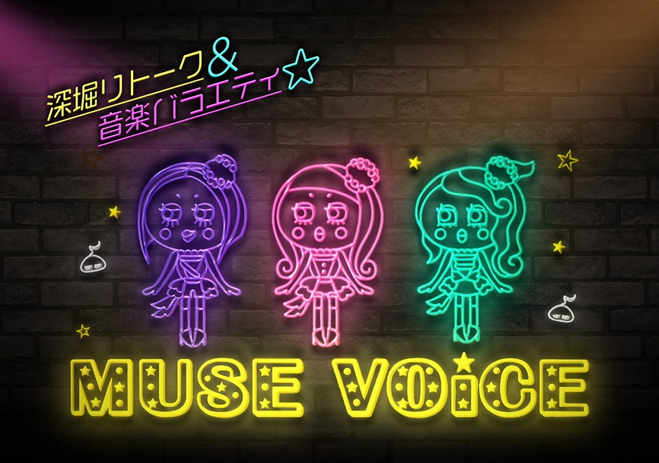 MUSE VOiCE オフィシャルサイト