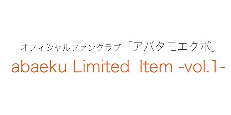 abaeku Limited Item -vol.1-