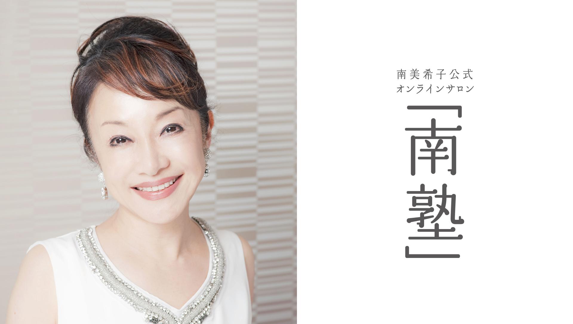 南美希子公式オンラインサロン「南塾」
