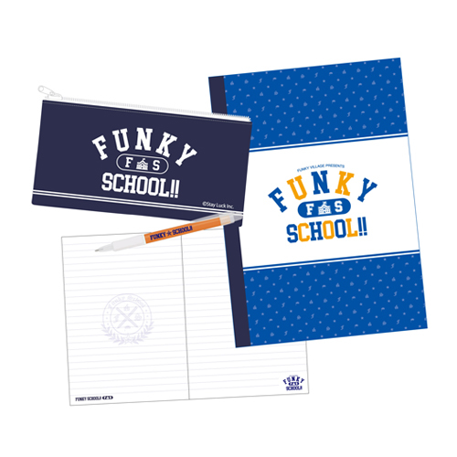 【Funky school!!】FS ステーショナリー3点セット