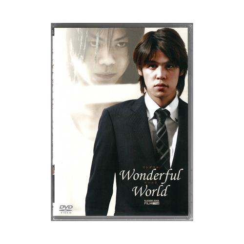 DVD「ワンダフルワールド」通常版