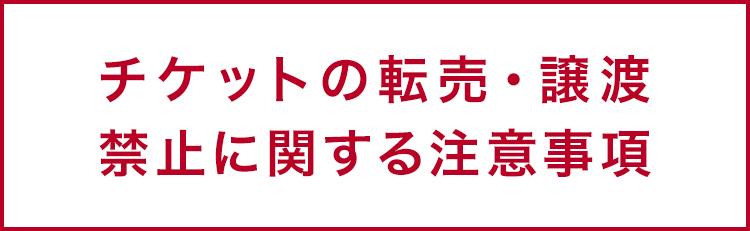 チケットの転売・譲渡禁止に関する注意事項