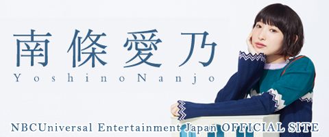 南條愛乃 NBCUniversal Entertainment Japan OFFICIAL SITE
