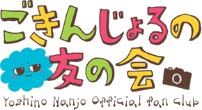 ごきんじょるの友の会 Yoshino Nanjo official fan club