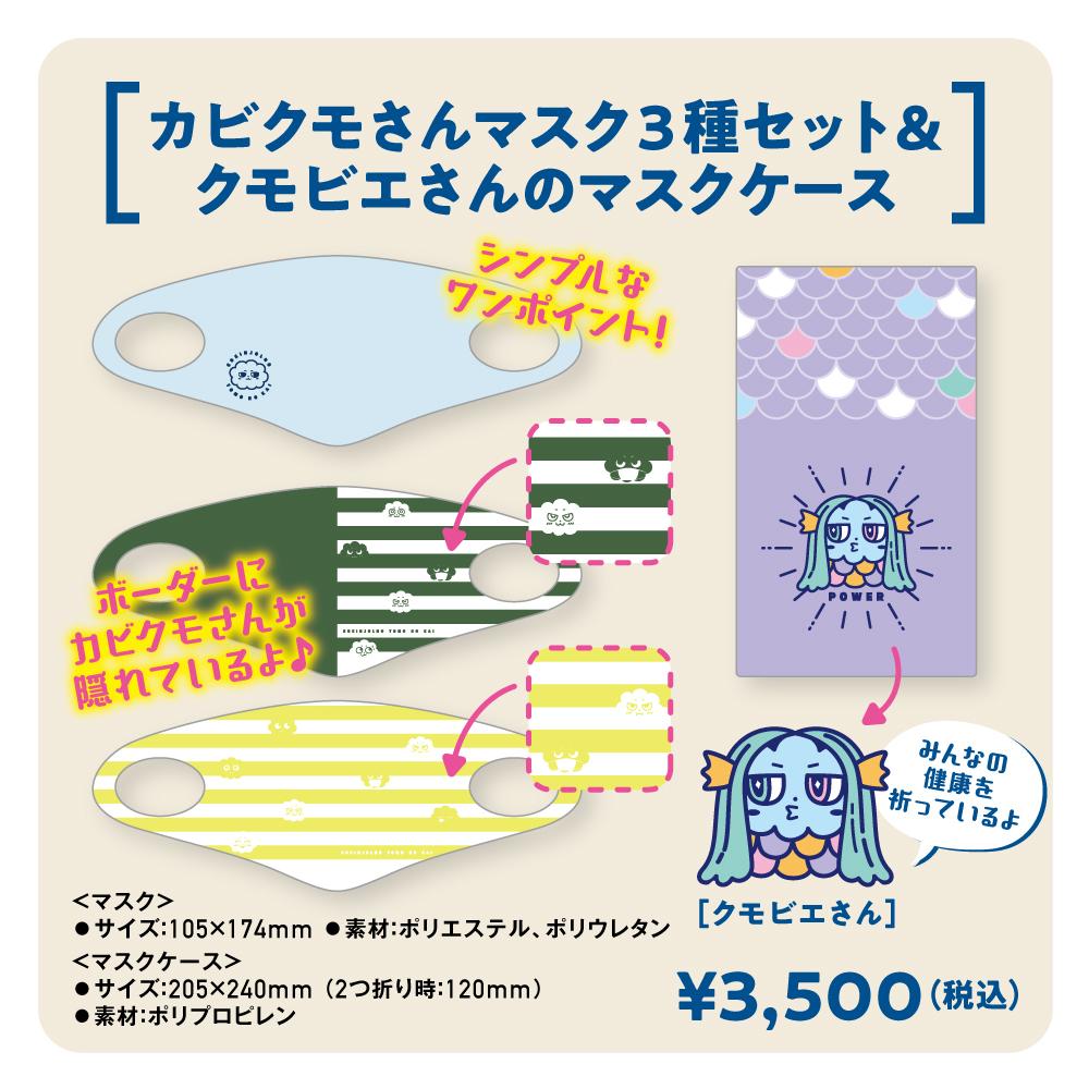 カビクモさんマスク3色セット(受注生産)