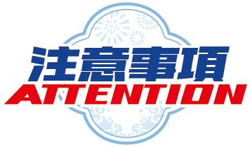 注意事項 / ATTENTION