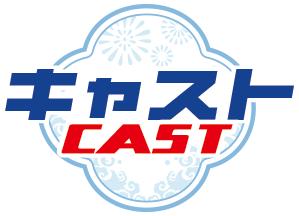 キャスト / CAST