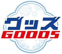 グッズ / GOODS
