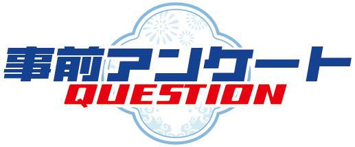 事前アンケート / QUESTION