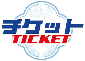 チケット / TICKET