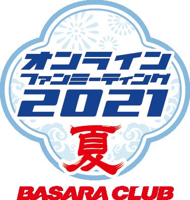 戦国BASARAオンラインファンミーティング2021夏
