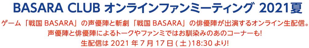 「戦国BASARA」の声優陣と俳優陣が出演するオンライン生配信。声優陣と俳優陣によるトークやファンミではお馴染みのあのコーナーも!生配信は2021年7月17日(土)18:30より!