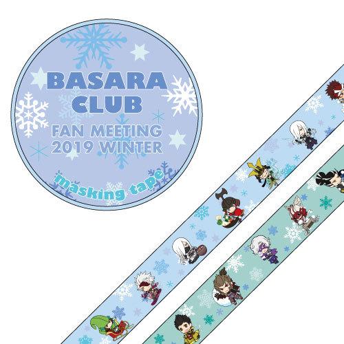 【BASARA CLUB ファンミーティング2019冬】マスキングテープセット(2種セット)