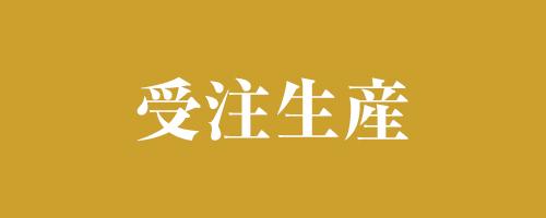 受注生産 / Build-to-order