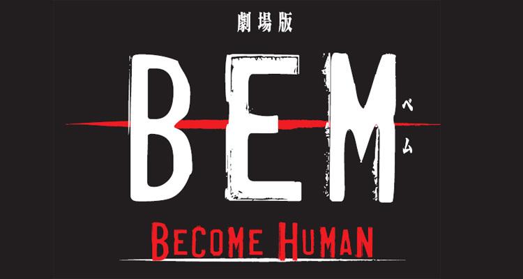 劇場版BEM