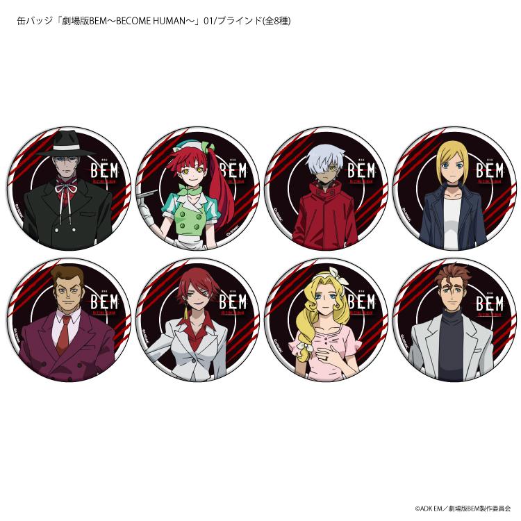 缶バッジ「劇場版BEM~BECOME HUMAN~」01/ブラインド(全8種)