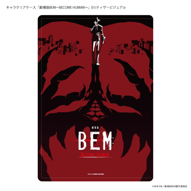 キャラクリアケース「劇場版BEM~BECOME HUMAN~」01/ティザービジュアル