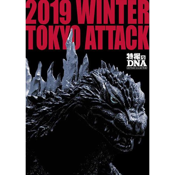 パンフレット 「特撮のDNA」東京展 ~『ゴジラ』から『シン・ゴジラ』まで