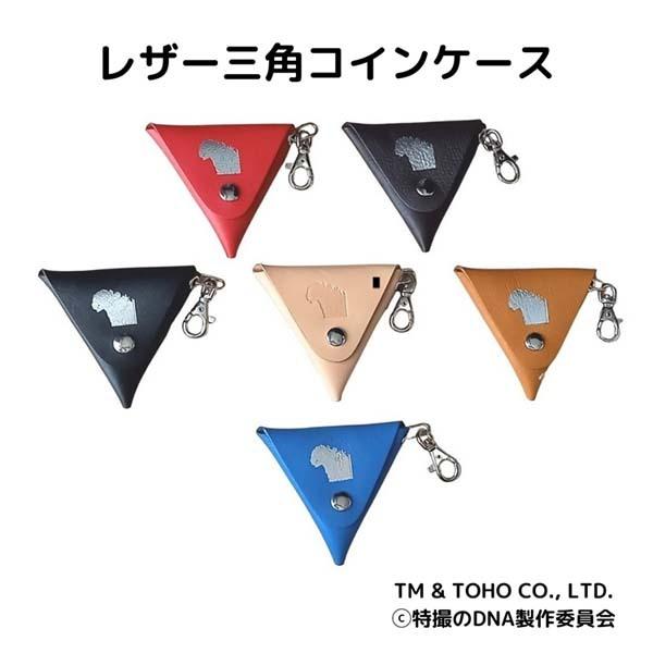 ゴジラ レザー三角コインケース 6種