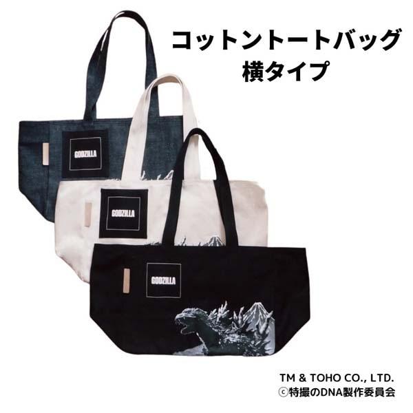 ゴジラ コットントートバッグ 横タイプ 3種