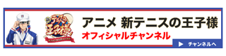 アニメ 新テニスの王子様オフィシャルチャンネル
