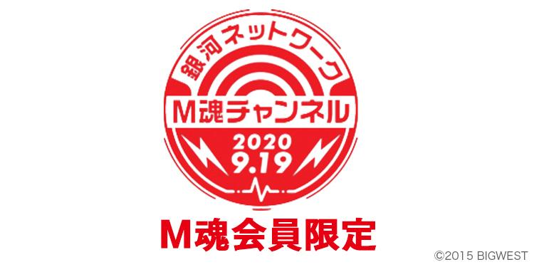 M魂オンラインイベント『銀河ネットワーク M魂チャンネル』開催記念グッズ