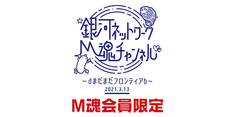 『銀河ネットワーク M魂チャンネル ~dまだまだフロンティアb~』開催記念グッズ