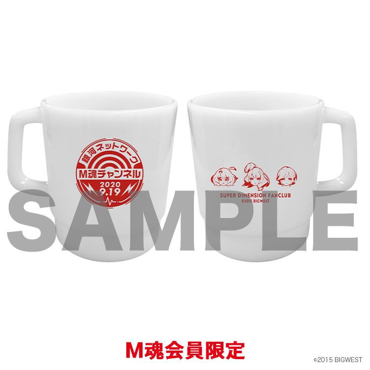M魂オンラインイベント『銀河ネットワーク M魂チャンネル』開催記念グッズ スタッキングマグカップ