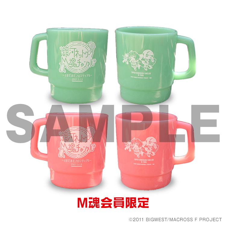 スタッキングマグカップ[2色セット]