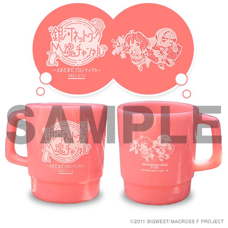 スタッキングマグカップ[単品ピンク]