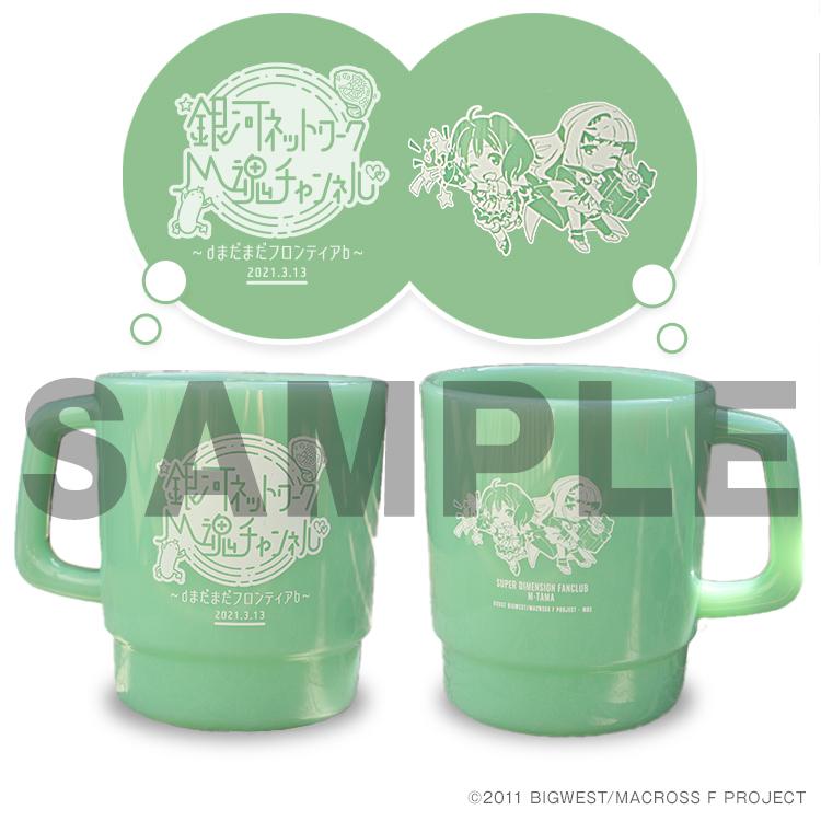 スタッキングマグカップ[単品グリーン]