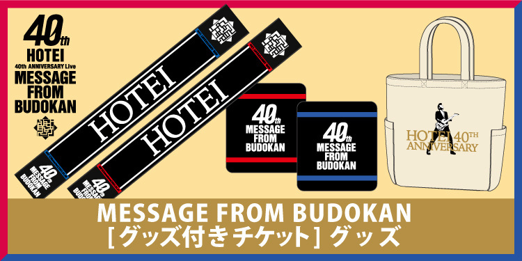 MESSAGE FROM BUDOKAN [グッズ付きチケット]グッズ