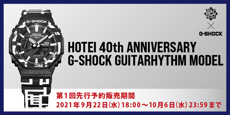 G-SHOCK 第1回先行予約販売