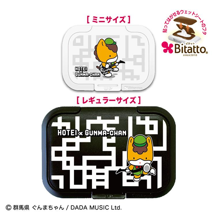 HOTEI×ぐんまちゃん ウェットシートのフタ Bitatto セット