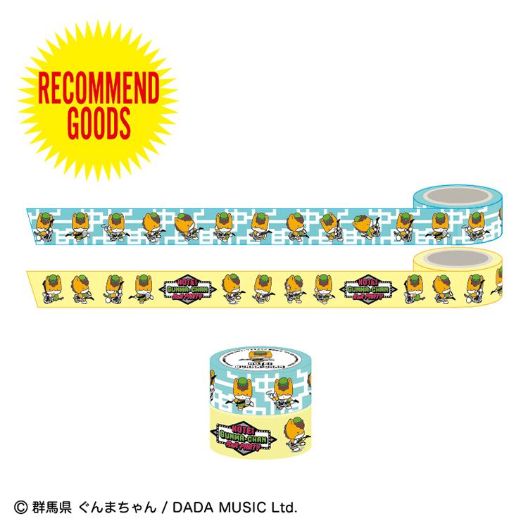 HOTEI×ぐんまちゃん マスキングテープセット