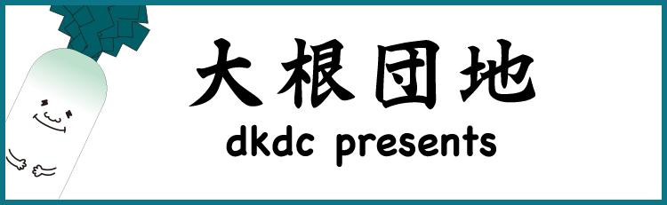 大根団地 dkdc presents