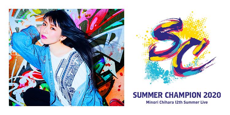 SUMMER CHAMPION 2020 ~Minori Chihara 12th Summer Live~(追加グッズ受注販売)