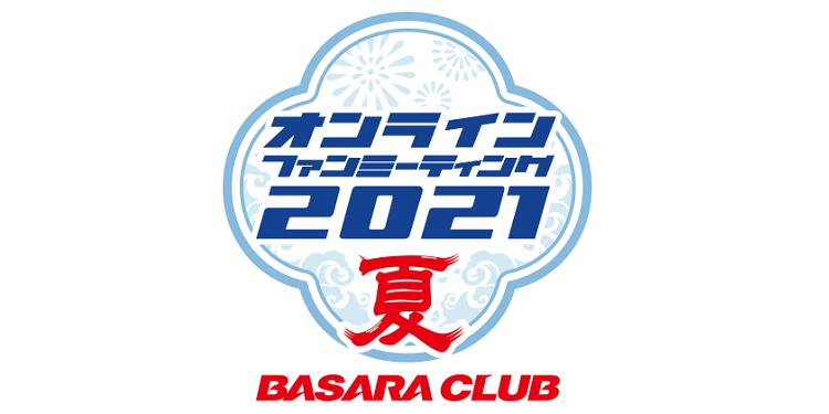 BASARA CLUB オンラインファンミーティング 2021夏
