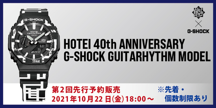 G-SHOCK 第2回先行予約販売