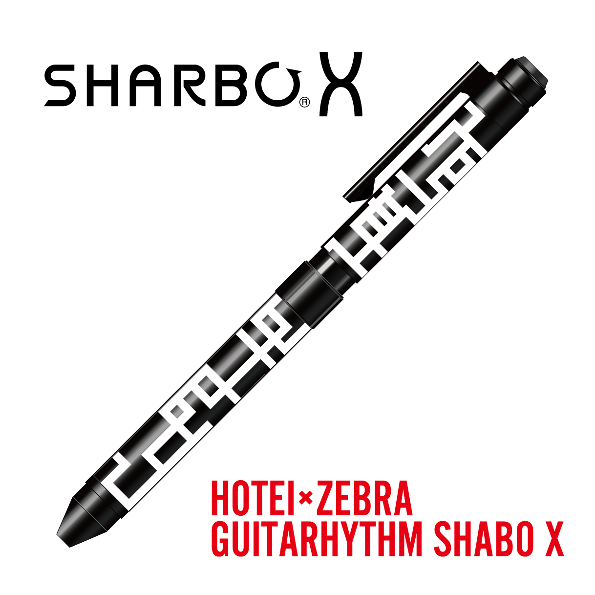 HOTEI×ZEBRA GUITARHYTHM SHARBO X