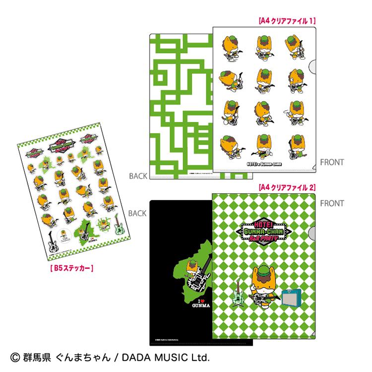 HOTEI×ぐんまちゃん クリアファイル&ステッカーセット
