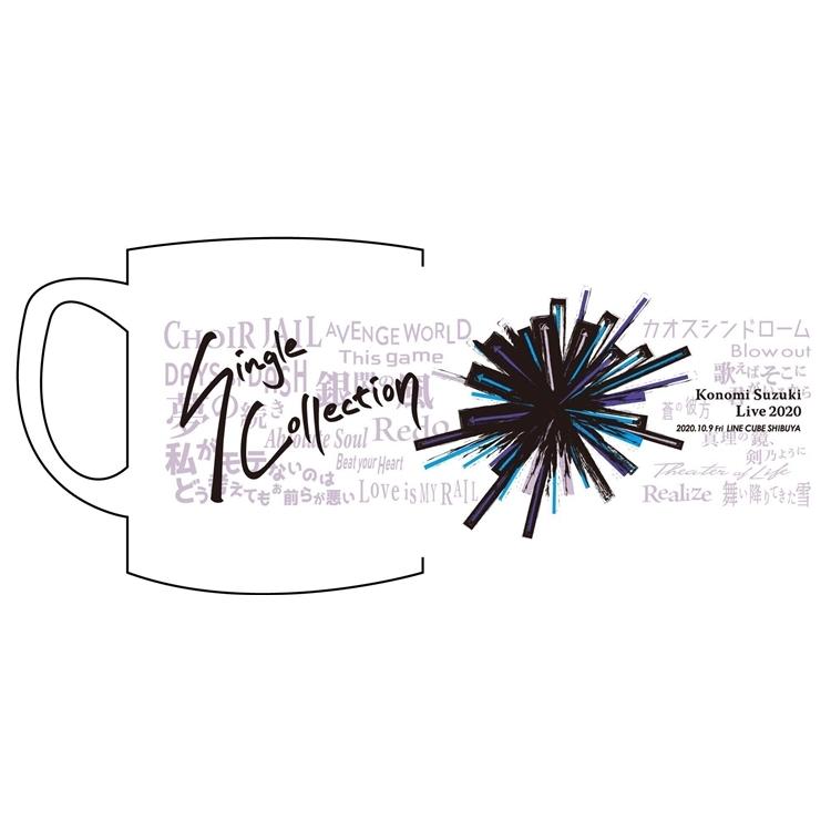 Single Collectionマグカップ【FC「このみExplorer」限定】