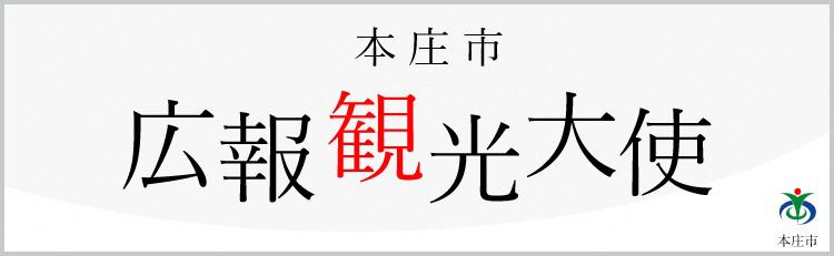 本庄市広報観光大使