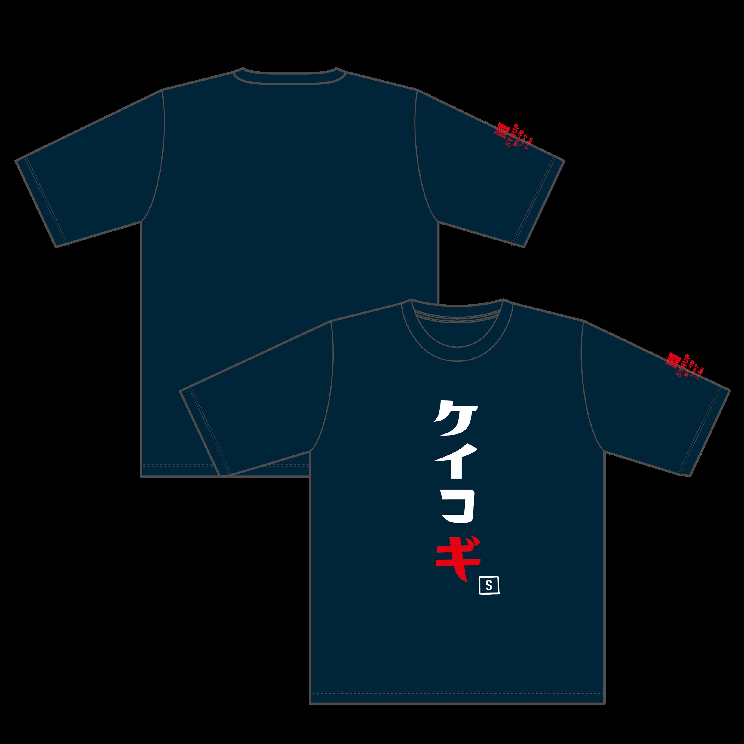 ケイコギTシャツ(ネイビー)