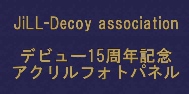 JiLL-Decoy association デビュー15周年記念グッズ