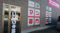マツエク本舗所属のshizukakazumi