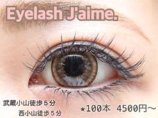 【Eyelash Jaime.】アイラッシュジェム所属のアイラッシュジェム