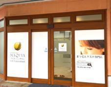 MAQUIA南富山駅前店所属の小川鈴加