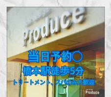 produce橋本店所属の佐藤健太