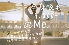 in Me.(インミー)所属の佐野環